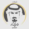 Majed Al Azemi - Sajeen Al Hawa (Ekaa) artwork