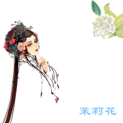 茉莉花 (国乐民歌时尚) - 华夏乐团 - 华夏乐团