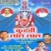 Chundadi Laal Laal Jain Padmavati