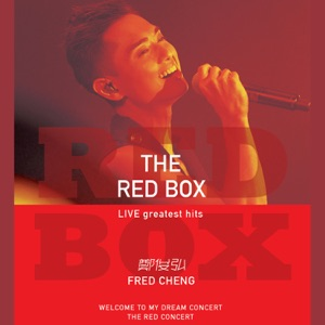 Fred Cheng - Refuse to Play Again (Live from the Red Concert)