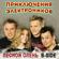 Лесной олень (Karaoke Version) - Приключения Электроников