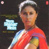 Tere Shahar Mein (Original Motion Picture Soundtrack) - EP