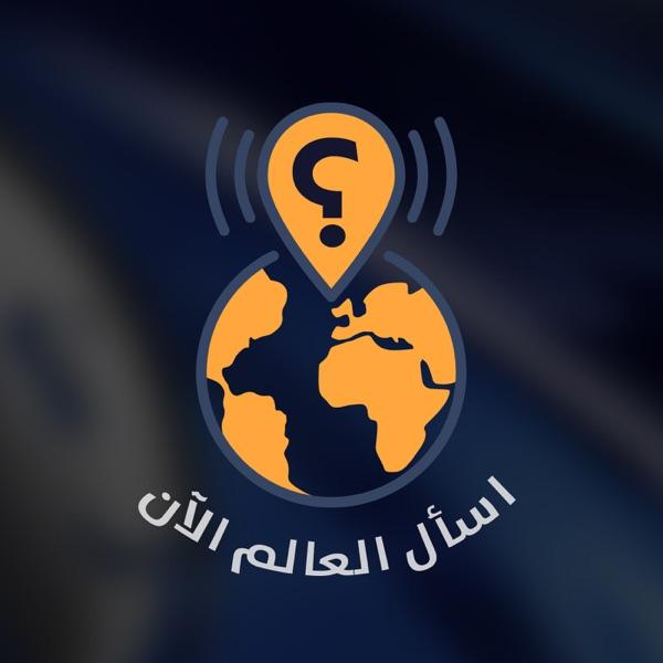 اسأل العالم الآن - راديو سوا