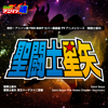 Pegasus Fantasy (OP) - Masako Iwanaga
