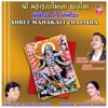 Shree Mahakali Chalisha