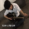 Kimochi - Single - YOUTAROU