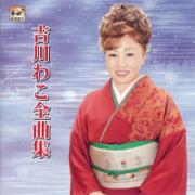 YoshikawawakoZenkyokusyu - YoshikawaWako - YoshikawaWako