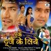 Ek Duuje Ke Liye (Original Motion Picture Soundtrack)
