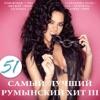 51 самый лучший румынский хит, Ч. 3