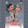 Kannan Varuvaan Original Motion Picture Soundtrack EP