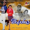 Vaarasudu Original Motion Picture Soundtrack EP