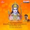 Bhadradri Seetharamulu Ekantha Seva