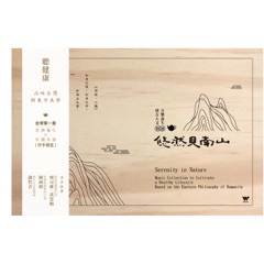 悠然見南山: 漢方人文音樂養生精選