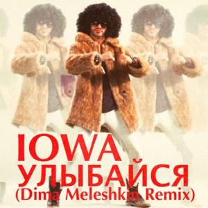 Улыбайся (Dima Meleshkin Remix) - Single