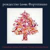 Рождество Loves фортепиано - Спокойная музыка & Luxury Рождественские песни - Frank Piano