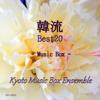 Korean Drama Best 20: Music Box - KYOTO MUSIC BOX ENSEMBLE