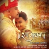 Rama Madhav (Original Motion Picture Soundtrack) - EP
