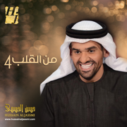 Raak Allah - Hussain Al Jassmi - Hussain Al Jassmi