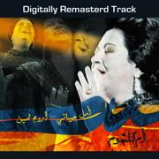 Amal Hayate - Aroh Le Men - Umm Kulthum - Umm Kulthum