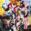Eiyuno Uta (Standard Edition A) - EP ジャケット写真