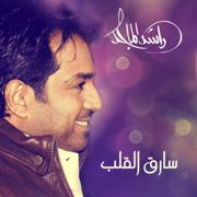 Sarek El Qalb - Rashed Al Majid - Rashed Al Majid