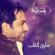 Sarek El Qalb - Rashed Al Majid