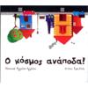 Timos Daskalopoulos & Pantelis Ravdas - O Kirios Grousouzelos artwork