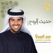 Hadeeth Alrouh 1 - Hussain Al Jassmi - Hussain Al Jassmi