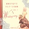 結婚式で泣けるオルゴール名曲集 VOL.1 - EP ジャケット写真