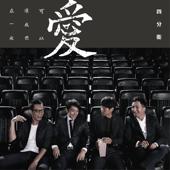 Download 愛可以讓我們在一起 - 四分衛 on iTunes (Chinese Rock)