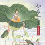 Return to Originality: Kucheng Performance X - Wang Sen-Di - Wang Sen-Di