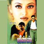 Jeans (Original Motion Picture Soundtrack) - A. R. Rahman - A. R. Rahman