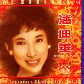 百代‧中國時代曲名典49: 情人橋