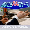 Positive Force from Asamade Nama TV - Single ジャケット写真