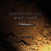MYSTERY NIGHT TOUR 稲川淳二の怪談 Selection8 真下の住人
