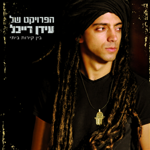 The Idan Raichel Project - Bein Kirot Beiti