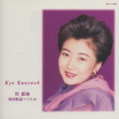 EunSook Kye Kankoku Kayou Best 16