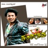 Kanteerava (Original Motion Picture Soundtrack) - EP