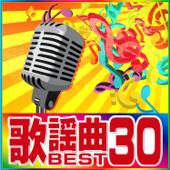 歌謡曲 BEST 30