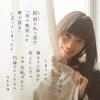 Mosh & Dive- AKB48