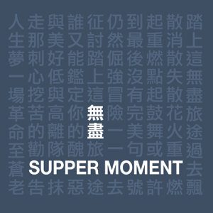 Supper Moment - 無盡