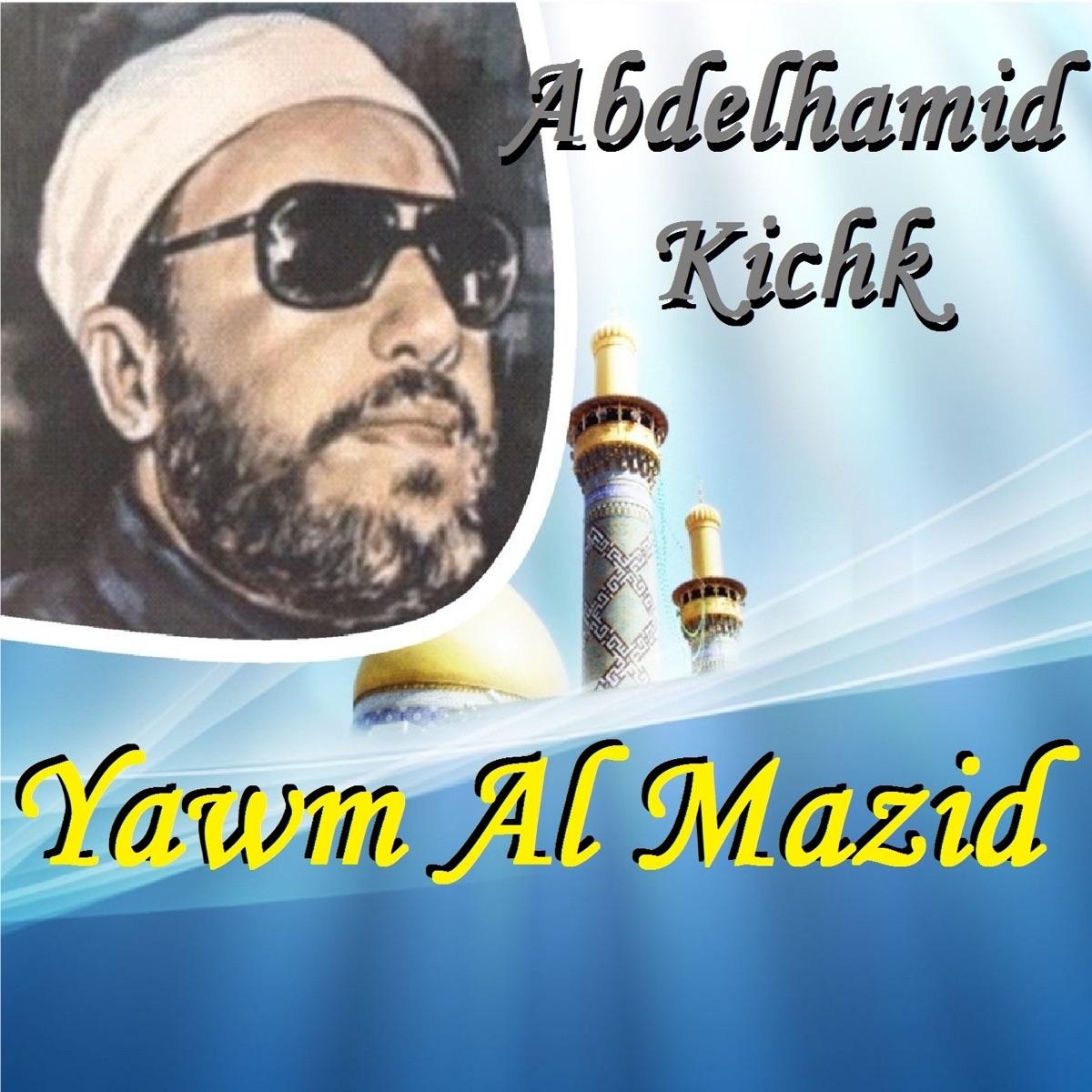 Hot Albums By Abdelhamid Kichk Milado Al Anbiya Quran