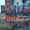 Mr.boo Theme(instrumental) - Single ジャケット写真
