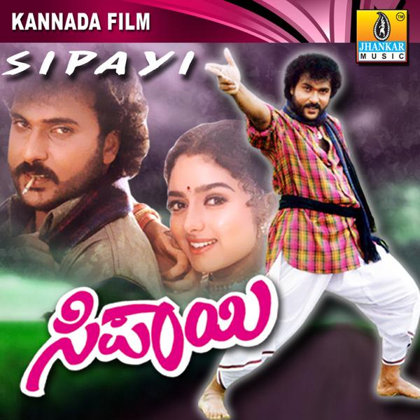 Sipayi (Original Motion Picture Soundtrack) by Hamsalekha