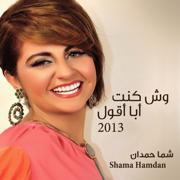 Wesh Kent Ab Aqool 2013 - Shamma Hamdan - Shamma Hamdan
