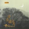 Gong-Fu Black Tea, in the Southern Fukien - 張福全