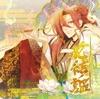花結ノ謳 PSPR専用ソフト「十鬼の絆 花結綴り」主題歌集 - EP ジャケット写真