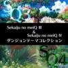 世界樹の迷宮Ⅲ&IV ダンジョンテーマコレクション