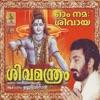 Sivamandram