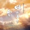 NHKスペシャルドラマ「坂の上の雲」オリジナル・サウンドトラック 3 ジャケット写真